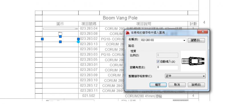 Boom Vang Pole -16